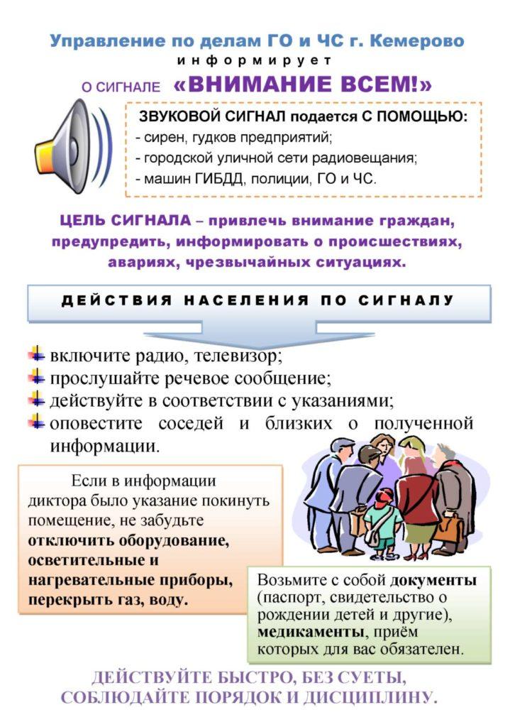 pamjatka_o_signale_vnimanie_vsem