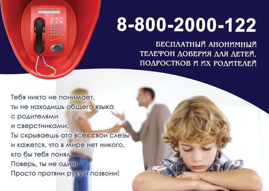 телефон-доверия-1