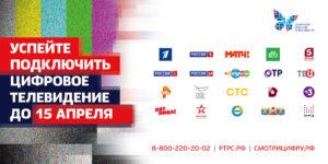 Digital_TV_podkl_02_6000x3000[1]